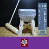 餅つき 道具 3升用 専用木台・杵Sセット
