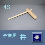 4S餅つき用 杵 4Sサイズ