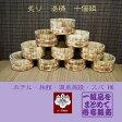 10個セット 炙り(あぶり) 湯桶 昭和レトロ