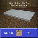 麺切りまな板 桐 刃渡り24cm用 Sサイズ