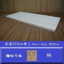 麺切りまな板 桐 刃渡り33cm用 Lサイズ