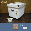 高級 総桐の米びつ 30kg用 「米蔵」焼印バージョン
