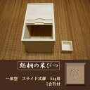 RoomClip商品情報 - 総桐の米びつ 一体型タイプ 5kg用 【楽ギフ_包装】【楽ギフ_のし宛書】【楽ギフ_メッセ入力】