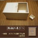 総桐の米びつ 一体型タイプ 10kg用 【楽ギフ_包装】【楽ギフ_のし宛書】【楽ギフ_メッセ入力】