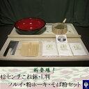 新登場!          42センチこね鉢・L判そば打ち道具一式・フルイ・粉ホーキ・そば粉セット(