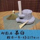 御影石 茶臼(石臼)粉ホーキ・竹はけセット