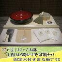 27c包丁42cこね鉢L判フルイ粉ホーキそば粉セット 固定木付きまな板プラス