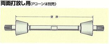 型枠 Pコンタイプ 8B セパレーター 5/16 180mm