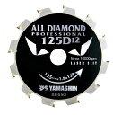 山真 オールダイヤモンド D8/D12 CYT-YSD-125D12 125×20×1.8×12P 窯業系サイディング用チップソー