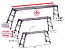 アルインコ 四脚伸縮式足場台 VSR-2609F ALINCO 新品