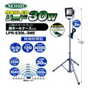 日動工業 LED作業灯 リード30W LPR-S30L-3ME 灯光器 NICHIDO