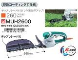 マキタ ミニ生垣バリカン MUH2600 特殊コーティング刃仕様 260mm