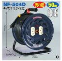 50M 日動工業 NF-504D 電工ドラム コードリール 延長コード 100V