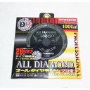 山真 オールダイヤモンド D8/D12 CYT-YSD-100D12 100×20×1.8×12P 窯業系サイディング用チップソー 100mm
