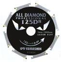 山真 オールダイヤモンド D8/D12 CYT-YSD-125D8 125×20×1.8×8P 窯業系サイディング用チップソー 125mm