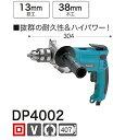 新品 マキタ 無段変速ドリル DP4002