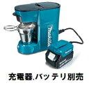 マキタ 充電式コーヒーメーカー CM500DZ 本体のみ