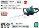 マキタ 500mm エンジンヘッジトリマー EH5000W 両刃