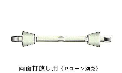 型枠 Pコンタイプ 8B セパレーター 5/16 250mm