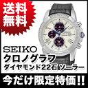 [セイコー]SEIKOの国内未発売、逆輸入モデル腕時計