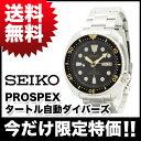 【送料無料】SEIKO (セイコー) 腕時計 PROSPEX タートル自動ダイバーズ200M SRP775K1 自動巻き メンズ [並行輸入品]