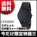 【送料無料】CITIZEN (シチズン) 腕時計 Stiletto スチレット 日本製クォーツ AR3015-53E メンズ [高級セーム革セット]【並行輸入品...