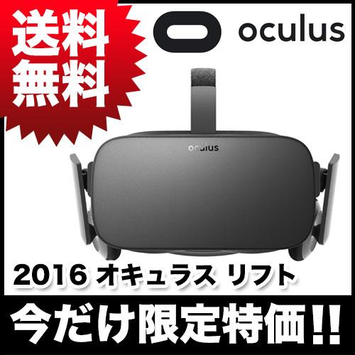 【送料無料】Oculus Rift cv1 製品版 2016 オキュラス リフト (Oculus Rift cv1 製品版) [並行輸入品]