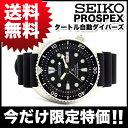 【送料無料】SEIKO (セイコー) 腕時計 PROSPEX タートル自動 3rd(サード)ダイバーズ復刻モデル SRP777K1 自動巻き メンズ