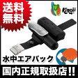 【送料無料】Kingii (キンジー)水難事故を防ぐ ポータブル浮揚装置 水中エアバック 浮き輪 国内正規取扱店