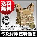 【送料無料】Crye Precision クレイ・プレシジョン Jumpable Plate Carrier (JPC) ジャンパブルプレートキャリア [マルチカラム]
