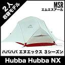 MSR ハバハバ NX /Hubba Hubba NX [2...