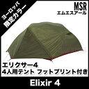 MSR エリクサー4 / Elixir4 [4人用] テント ヨーロッパカラー グリーン /フットプリント付き 【2018年モデル】