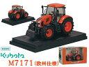 【あす楽】クボタ トラクター M7171 ミニチュア 欧州仕様 ミニチュアカー ミニカー 模型 農業機械