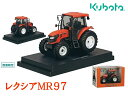 【あす楽】クボタ トラクター レクシア ミニチュア MR97 ミニチュアカー ミニカー 模型 農業機械