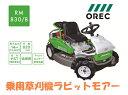 オーレック 乗用草刈機 ラビットモアー RM830/B