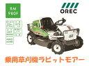 オーレック 乗用草刈機 ラビットモアー RM980F