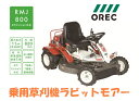 オーレック 乗用草刈機 ラビットモアー RMJ800