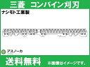 三菱 コンバイン 5条用 刈刃VG-55,VG-65,VG-80 ※Y-Type,GC70兼用 ナシモト工業製 品番6848 / 送料無料