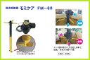 【三洋】穀温調整機 モミケアFM-60