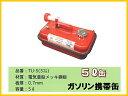 ユニオン産業 ガソリン携帯缶 5リットル 携行缶 TU-5 JIS規格鋼板合格品