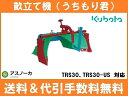 クボタ耕運機 TRS30/TRS30-US用 うちもりくん(丸うね 平うね) 98612-04350 / 送料無料