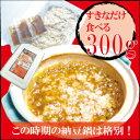 ■■たっぷり納豆■■雑炊NO.1■■寒い時期の鍋のあとに納豆