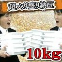 ショッピング10kg 250人分!10kgの納豆♪とにかく沢山食べたい!そのご要望にお答え致します!業務用としても♪【RCP】業務用納豆20個
