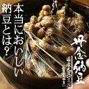 ■納豆好きがうなる■味にうるさい家族が黙る!!高千穂納豆!!手造り発酵で香り、ねばり、大豆の旨みが生