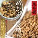 ■一味違うめかぶ納豆■海のめかぶがたっぷり味わえる納