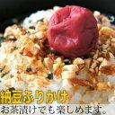 【メール便送料無料】納豆ふりかけ40g