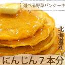 選べるパンケーキまるごと北海道産野菜が入ったパンケーキミック...