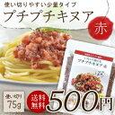 【送料無料】プチプチキヌア75g 赤 使い切りやすい少量タイプ