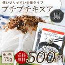 【送料無料】プチプチキヌア75g 黒 使い切りやすい少量タイプ