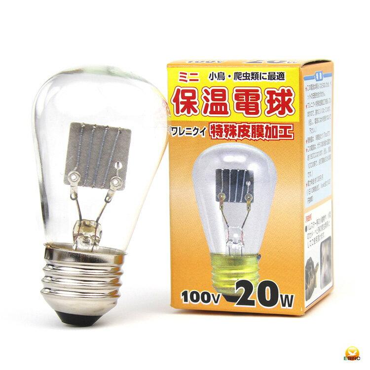 アサヒ電子 ひよこ電球20W(硬質球)の商品画像